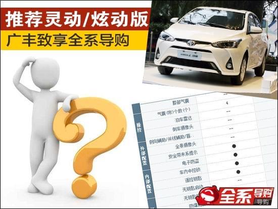 推荐灵动/炫动版 广丰致享全系车型导购