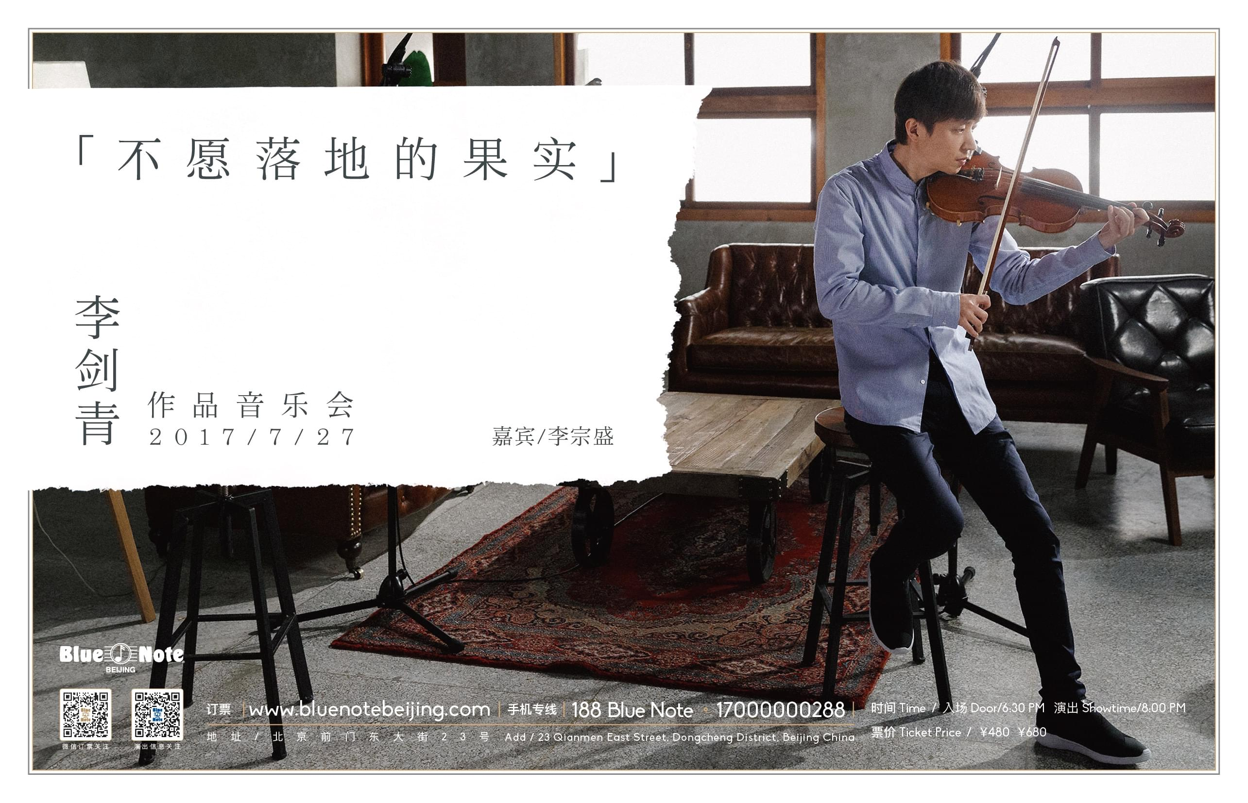 李剑青作品音乐会7月27日开唱 李宗盛将助阵