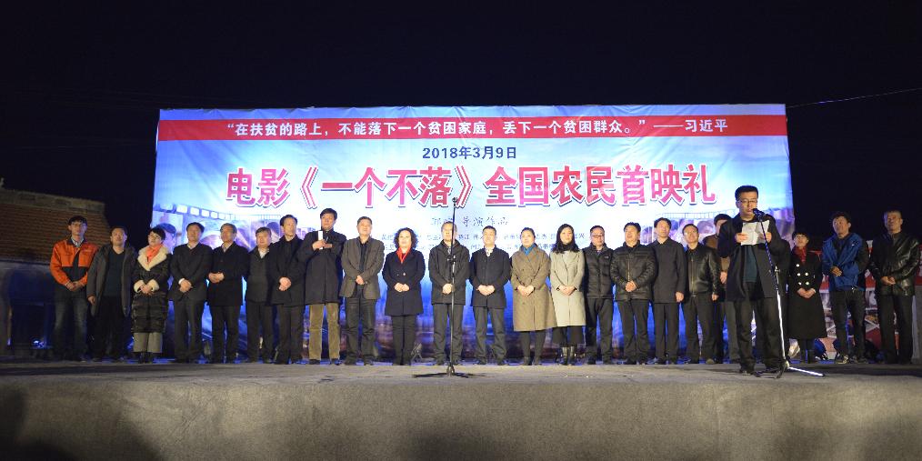 电影《一个不落》全国农民首映礼在长治成功举办