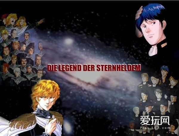 田中芳树早年代表作《银河英雄传说》,时至今日仍有新的动画化作品宣布,可谓相当经典