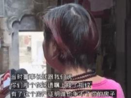 """深圳女子与""""土豪""""男友同居8年 获赠三套房"""