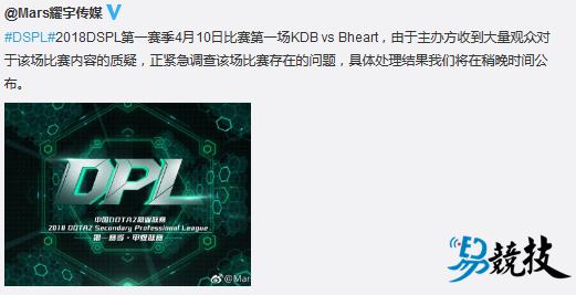 顶风作案!中国DOTA2职业联赛再爆假赛丑闻