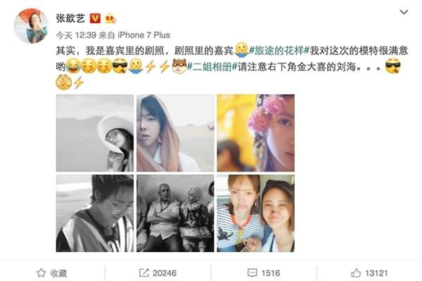 """张歆艺化身""""花样""""摄影师 华晨宇赞其""""实用女人"""""""