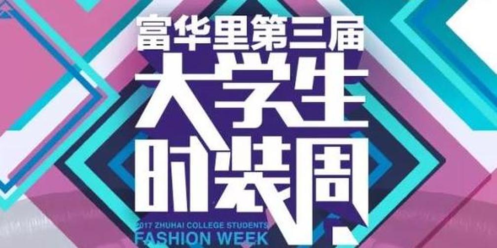 街头时尚 | 富华里第三届大学生时装周