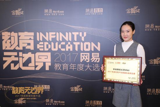 中央财经大学外国语学院刘冰茹:以人为本,将心比心