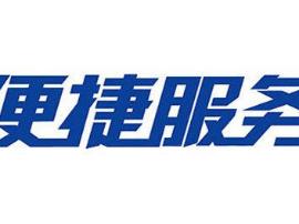 民生银行ATM上线粤通卡充值功能