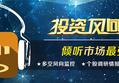 收评:沪指创阶段新高涨0.28% 广东自贸区领涨