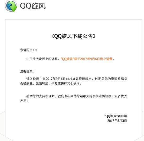 QQ旋风宣布停运背后,迅雷真能一统天下吗?