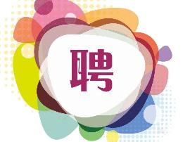 2017年保定高阳县招聘中小学教师200名