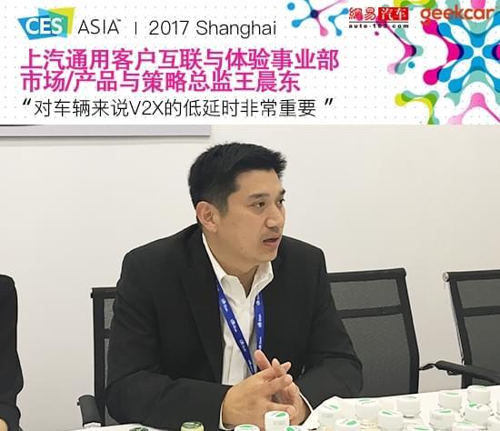 王晨东:5G将推动变革 车联网服务追求一致性