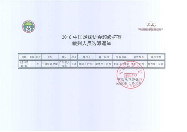 傅明将执法超级杯比赛 恒大申花角逐新季第一冠