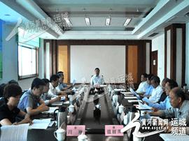运城市政协召开四届七次主席会议