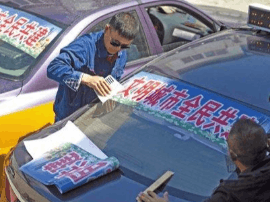 唐山千余辆贴有创城市公益广告出租车将亮相街头