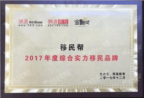 互联网移民服务的践行者,移民帮获2017年综合实力移民品牌奖