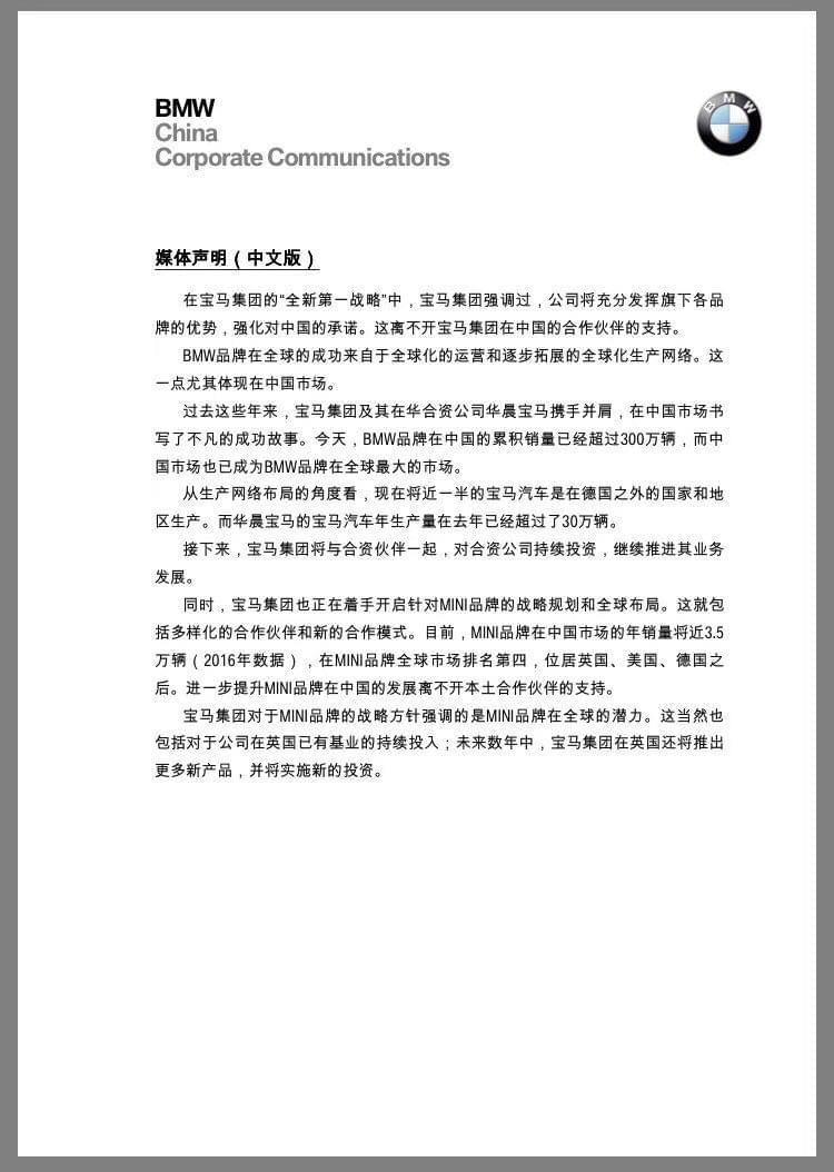 宝马回应:华晨地位不可动摇 布局MINI全球化战略