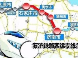 今起太原开通到青岛直达动车 全程只需六个小时