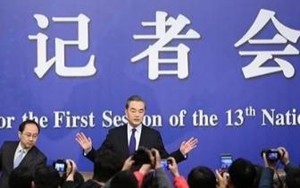 2018全国两会 外交部长王毅谈中国威胁论