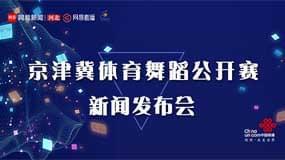 【直播】京津冀体育舞蹈公开赛新闻发布会