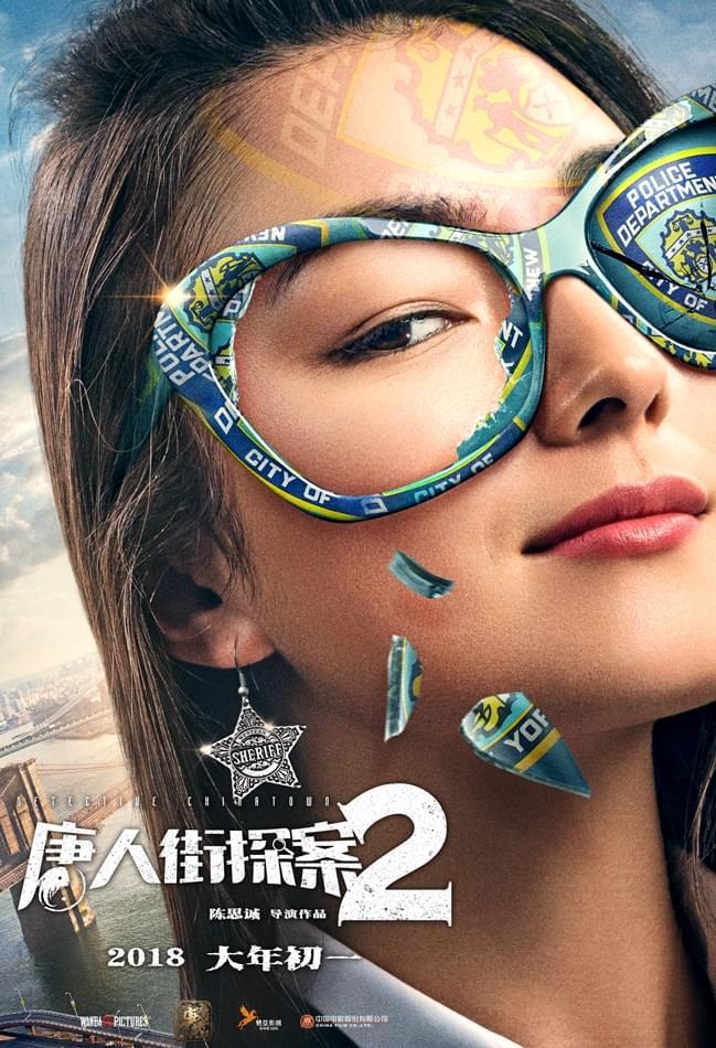 《唐人街探案2》海报