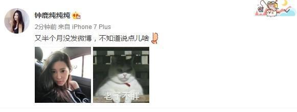 钟鹿纯晒照自称不胖 网友:京蜜有福,盼和陈露比美