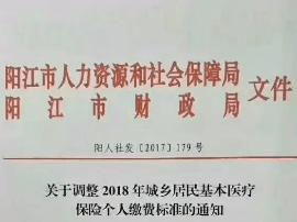 2018阳江城乡居民基本医疗保险参保指南