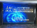 港城名都 创业起航 2017中国宁波青年大学生创业大赛启动