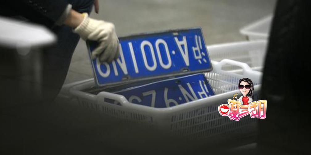 沪拍牌结果出炉 网友:车牌钱够买辆车!