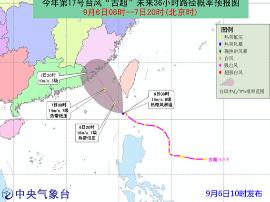 """今年第17号台风""""古超""""逐渐向福建南部沿海靠近"""