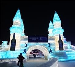 哈尔滨啤酒冰雪大世界里的亮丽风景线