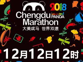 2018成都双遗马拉松报名即将开启 领跑最美中国