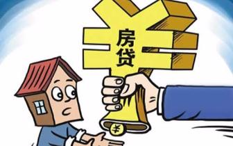 央行降准或能缓解首套房贷利率上浮蔓延