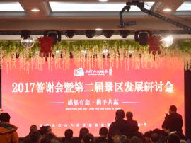 壶关太行山大峡谷第2届景区发展研讨会