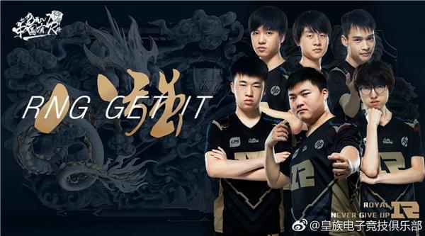 RNG牛逼!2017LOL全球总决赛RNG双杀SSG第一出线