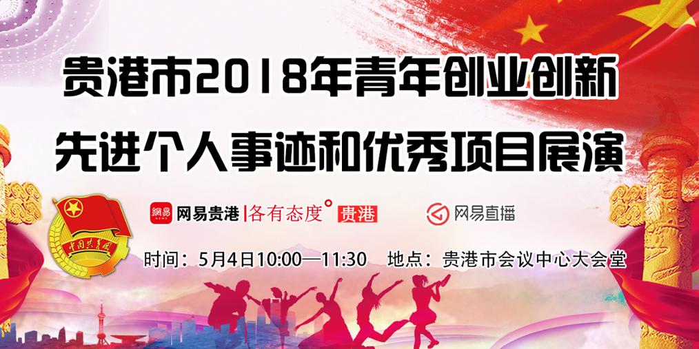 贵港市2018年青年创业创新展演