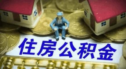 """大学生可缴存公积金:享受实惠VS变相""""啃老"""""""