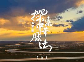 《听讲》第三集丨探索中华历法(上)