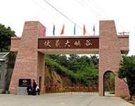 伏羲大峡谷