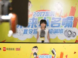 """张淼均:东莞""""未来小名嘴""""带小朋友体验播音之旅"""