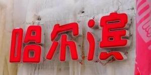 """一国一城 最新""""东亚文化之都""""花落哈尔滨"""