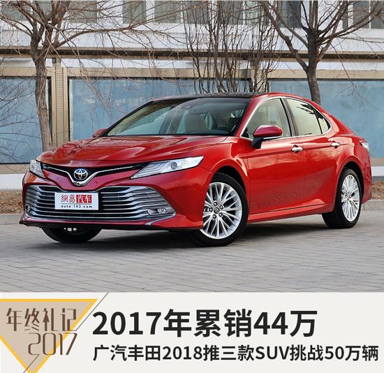 2018为TNGA战略落地年 广汽丰田推三SUV挑战50万