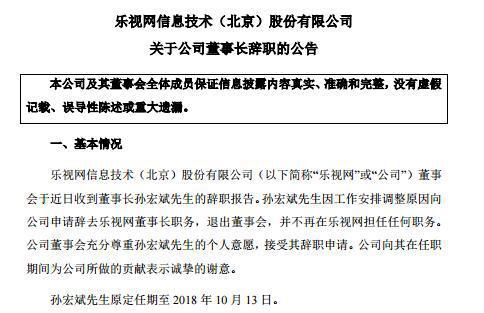 乐视网发公告:孙宏斌申请辞去乐视网董事长职务