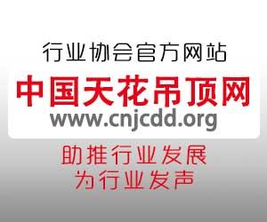 中国天花吊顶网