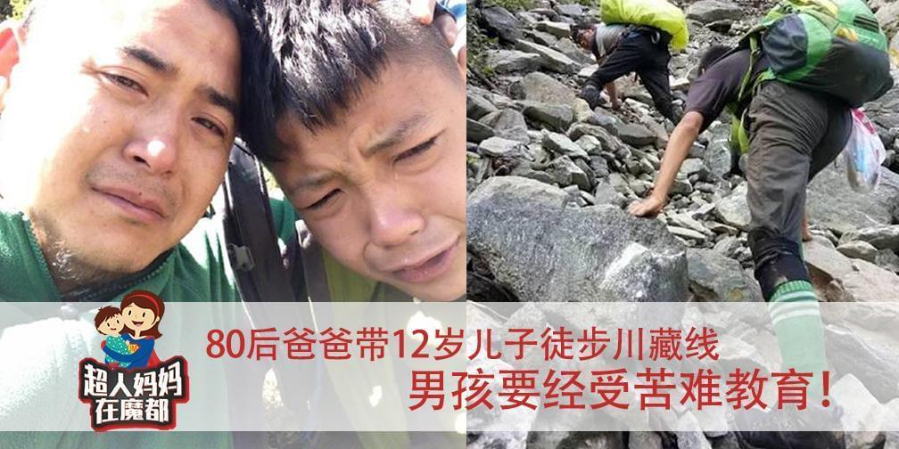 80后爸爸带12岁儿子徒步川藏线:男孩要经受苦难教育