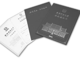 南京师范大学发出史上最文艺的录取通知书
