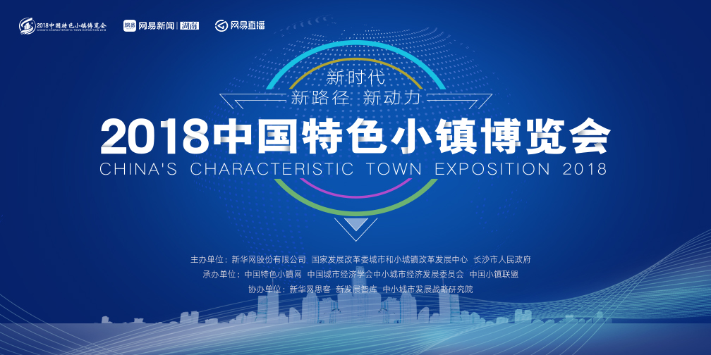 新时代 新路径 新动力 2018中国特色小镇博览会