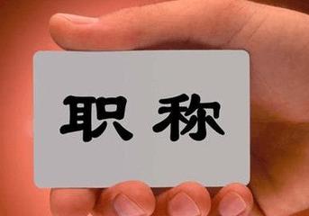 """重庆市出台""""双师""""职称评定办法"""