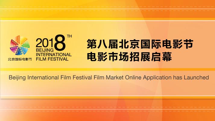 第八届北京国际电影节电影市场招展启幕