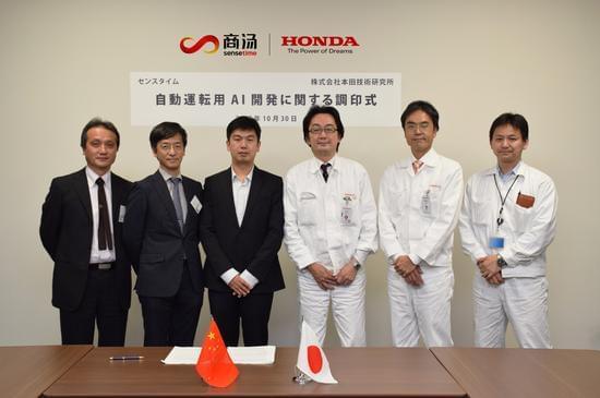 为研发自动驾驶AI技术 本田联手中国企业商汤科技
