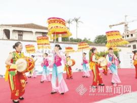 """漳州古城举行首个""""文化和自然遗产日""""活动"""