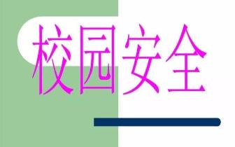 """邯郸:八条""""硬杠杠"""" 牢牢拧紧校园安全""""螺丝钉"""""""
